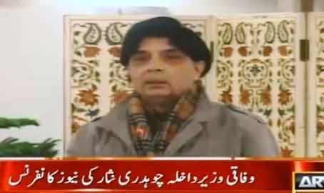 Chaudhry Nisar Press Conference in Islamabad – 1st December 2015