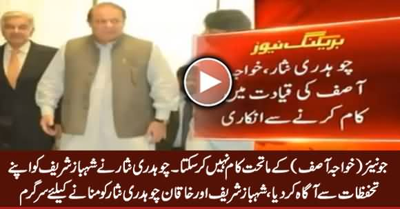 Chaudhry Nisar Refused To Accept Khawaja Asif As Next PM - Watch Detailed Report