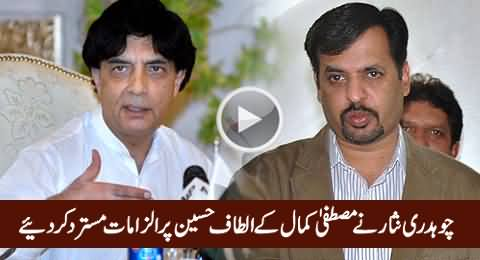 Chaudhry Nisar Rejects All The Allegations of Mustafa Kamal Against Altaf Hussain