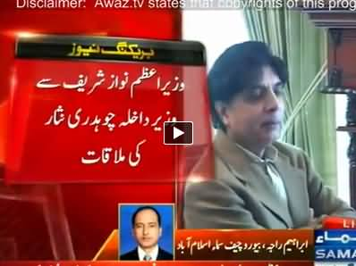 Chaudhry Nisar Rejects Nawaz Sharif's Request to Cancel His Press Conference