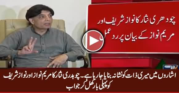 Chaudhry Nisar Response On Maryam Nawaz & Nawaz Sharif Statement