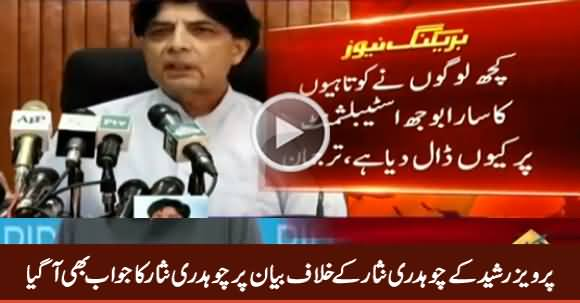 Chaudhry Nisar Response on Pervez Rasheed's Statement Against Him