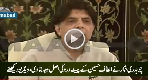 Chaudhry Nisar Reveals The Actual Reason of Altaf Hussain's Hue And Cry