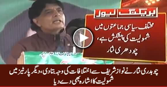 Chaudhry Nisar Reveals The Reason of His Differences With Nawaz Sharif