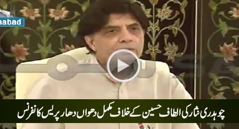 Chaudhry Nisar's Blasting Press Conference (Full) Against Altaf Hussain - 2nd August 2015
