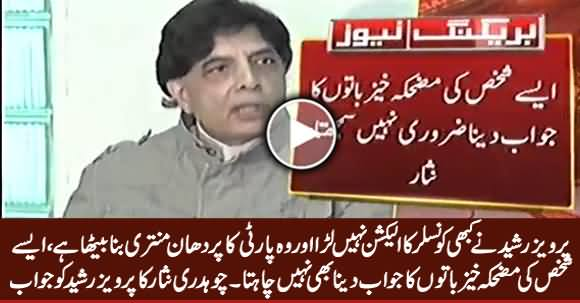 Chaudhry Nisar's Blasting Reply to Pervez Rasheed For Saying Him To Leave PMLN