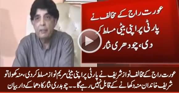 Chaudhry Nisar's Blasting Statement Against Nawaz Sharif, Maryam Nawaz & PMLN