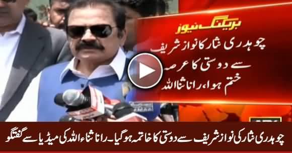 Chaudhry Nisar's Friendship Ended With Nawaz Sharif - Rana Sanaullah