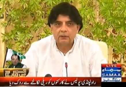Chaudhry Nisar's Press Conference on Current Political Situation - 13th August 2014