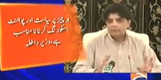 Chaudhry Nisar's Response on Imran Khan's Statement Regarding PSL Final