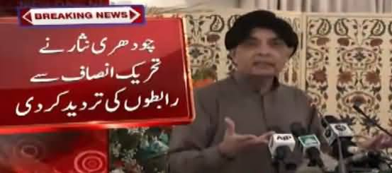 Chaudhry Nisar's Response on The News of Joining PTI