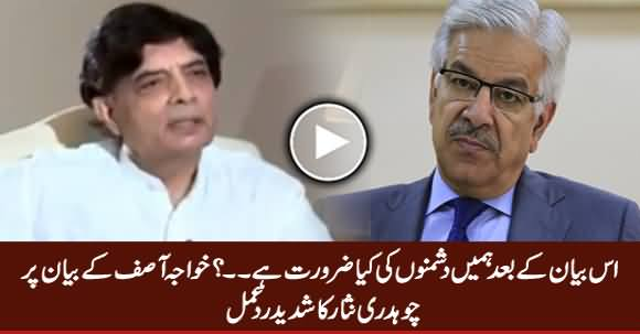 Chaudhry Nisar's Strong Reaction on Khawaja Asif's Statement
