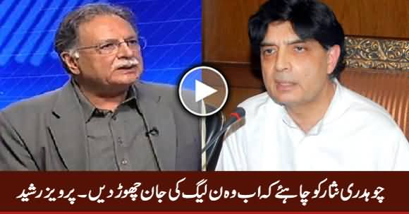 Chaudhry Nisar Should Leave PMLN Now - Pervez Rasheed