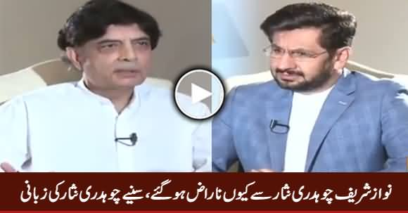 Chaudhry Nisar Telling The Reason Why Nawaz Sharif Is Angry With Him