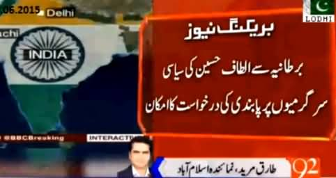 Chaudhry Nisar To Hold Important Meeting Regarding BBC Report Against MQM