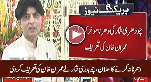 Chaudhry Nisar Welcomes Imran Khan's Decision of Cancelling 2 November Lockdown