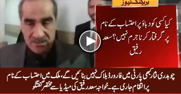 Chaudhry Nisar Will Never Make Forward Block in Party - Khawaja Saad Rafique