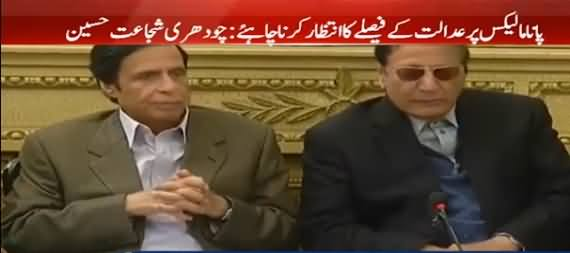 Chaudhry Pervez Elahi And Chaudhry Shujaat Hussain Press Conference