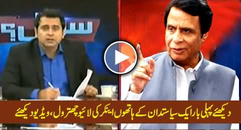 Chaudhry Pervez Elahi Blasts Anchor Imran Khan in Live Show on His False Allegations