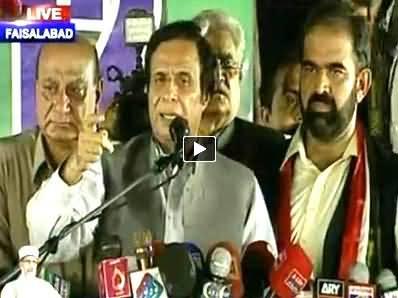Chaudhry Pervez Elahi Speech in PAT Inqilab March Faisalabad Jalsa - 12th October 2014