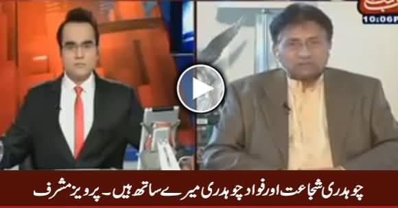 Chaudhry Shujaat Aur Fawad Chaudhry Mere Sath Hain - Pervez Musharraf