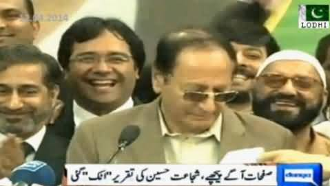 Chaudhry Shujaat Gave Funny Comments When He Lost the Pages of His Speech