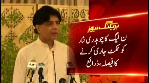 Chaudry Nisar to contest polls on PML(N) ticket