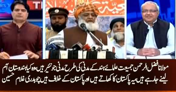 Chauhadry Ghulam Hussain Criticize Fazal Ur Rehman Over Long March