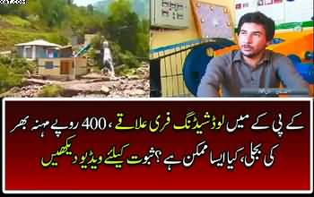 Cheap And Load Shedding Free Electricity in KPK