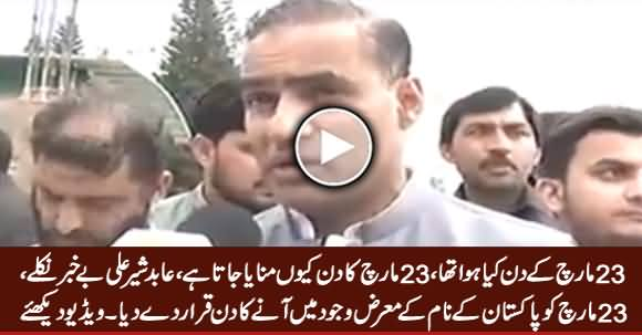 Check Abid Sher Ali And Other Parliamentarians Knowledge About 23rd March