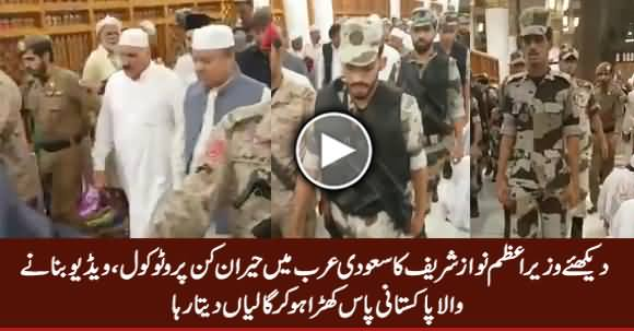 Check Amazing Protocol of PM Nawaz Sharif in Saudi Arabia, Also Listen Remarks of A Pakistani