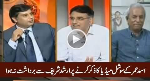 Check Arshad Sharif's Reaction When Asad Umar Quoted Social Media