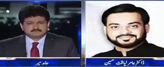 Check Hamid Mir's Reaction When Amir Liaquat Says