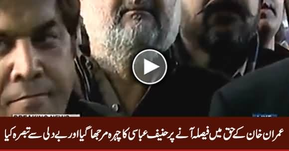 Check Hanif Abbasi Face Expression & Reaction on SC Verdict In Faour of Imran Khan