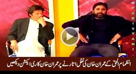 Check Imran Khan's Reaction When Inzimam Copied Imran Khan's Style