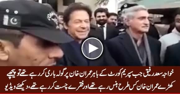 Check Imran Khan's Reaction When Khawaja Saad Rafique Was Criticizing Imran Khan