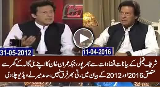 Check Imran Khan's Statement About His Bani Gala House in 2016 & 2012, No Contradiction