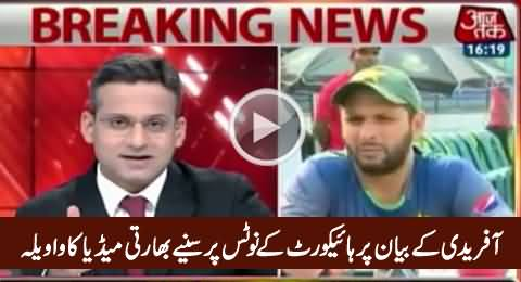 Check Indian Media's Reaction on High Court's Notice To Shahid Afridi in Pakistan