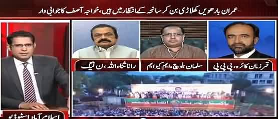 Check Rana Sanaullah's Soft Stance Towards Imran Khan's Statement, Is He Afraid of Martial Law