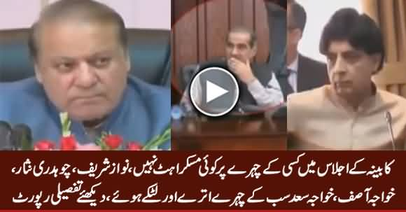 Check Sad Faces of PM Nawaz, Ch. Nisar & Other PMLN Leaders in Cabinet Meeting