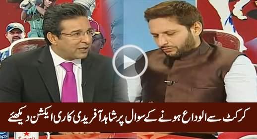 Check Shahid Afridi's Sad Reaction & Response On Farewell Question