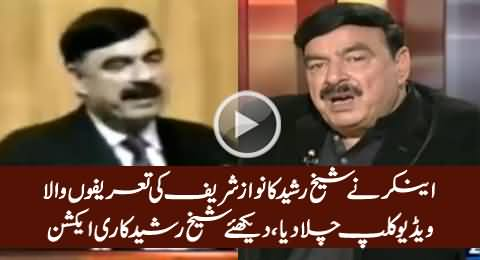 Check Sheikh Rasheed's Reaction When Anchor Played His Old Clip Praising Nawaz Sharif