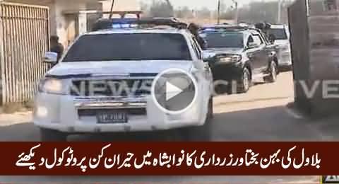 Check The Amazing Protocol of Zardari's Daughter Bakhtawar Zardari in Nawabshah