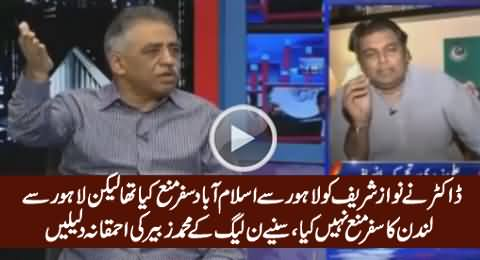 Check The Arguments of Muhammad Zubair About Nawaz Sharif's London Visit