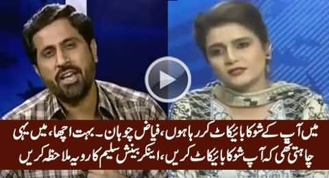 Check The Attitude of Anchor Benish Saleem When Fayaz Chohan Boycotts The Show