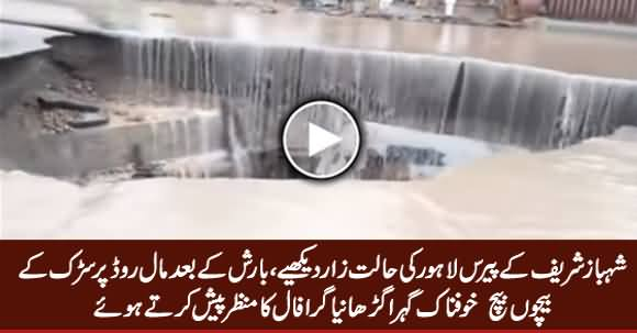Check The Condition of Lahore After Rain, Dangerous Hole on Mall Road