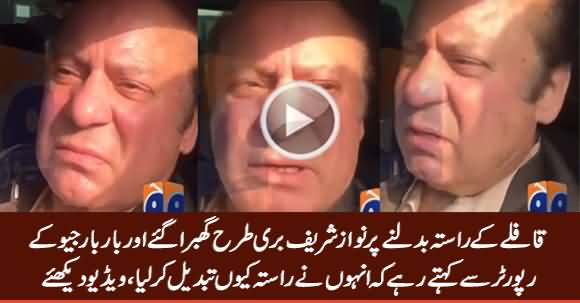 Check The Condition of Nawaz Sharif When His Rally Suddenly Changed The Route