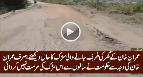 Check The Condition of Road to Bani Gala (Imran Khan Residence), Govt Not Ready To Repair This Road