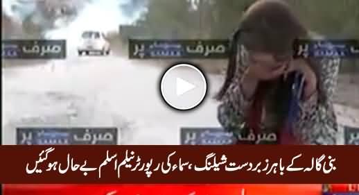Check The Condition of Samaa's Reporter Neelum Aslam During Shelling Outside Bani Gala