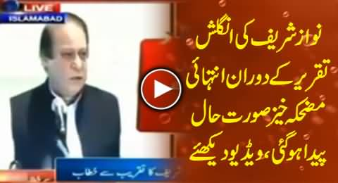 Check the English of Nawaz Sharif, A Very Funny Moment During Speech